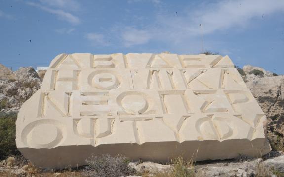 Greek Alphabetic Inscrition